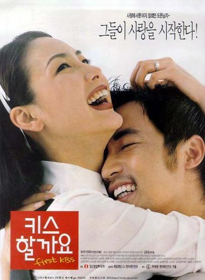 Kiss harggayo movie
