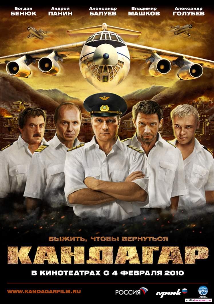 KANDAGAR (2010)