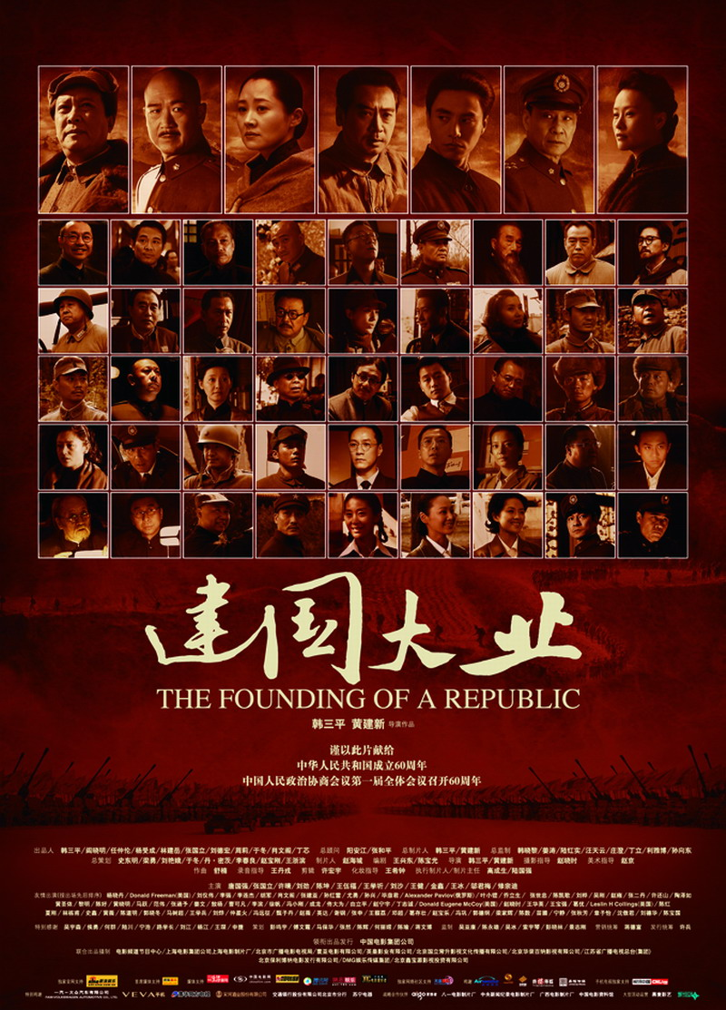The Founding of a Republic(2009)