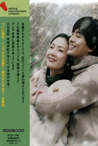 gyeoul yeonga winter sonata 2002 film serial. Black Bedroom Furniture Sets. Home Design Ideas