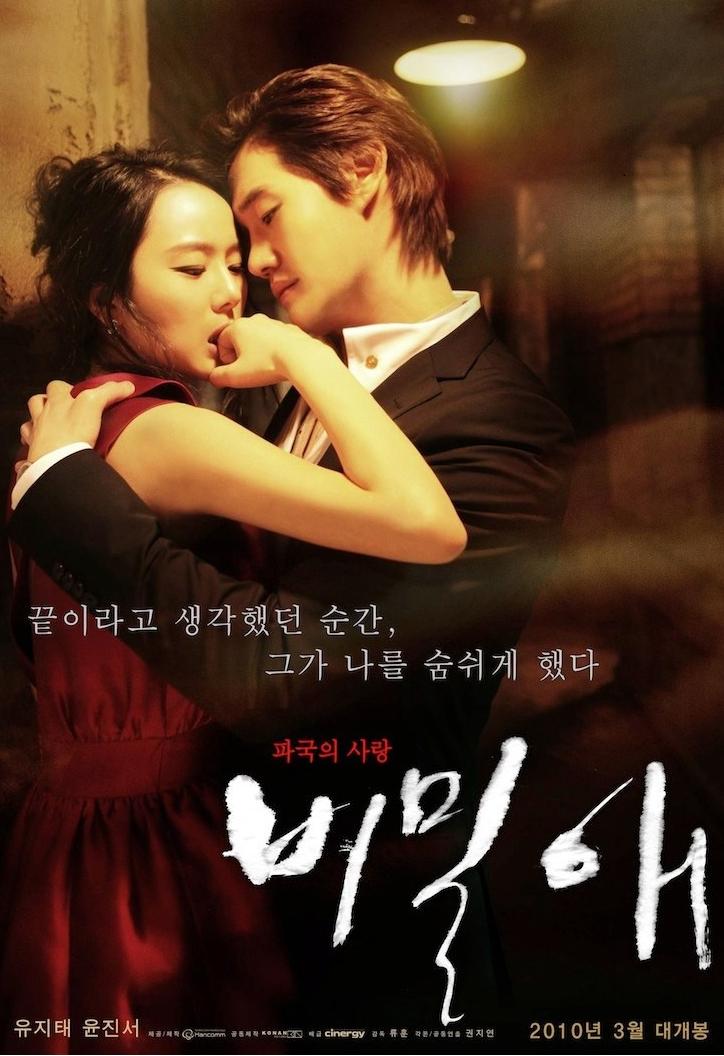 Secret Love (2010) Bimilae-766947l