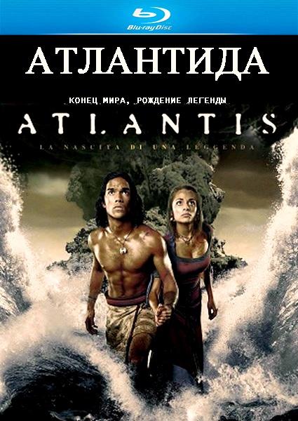Atlantis: End of a World, Birth of a Legend / Атлантида: Краят на света, раждането на една легенда (2011)