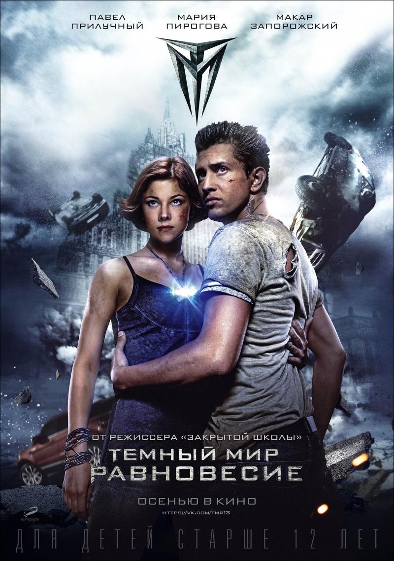 TEMNYY MIR: RAVNOVESIE (2013)