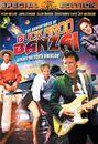 Film - The Adventures of Buckaroo Banzai Across the 8th Dimension