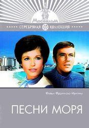 Poster Cântecele mării