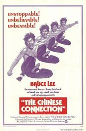 Poster Jing wu men
