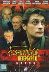 Mafia din Sankt Petersburg