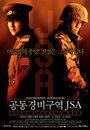 Film - Gongdong gyeongbi guyeok JSA
