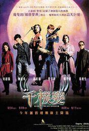 Poster Chin gei bin
