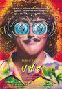 Film - UHF