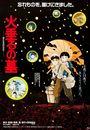 Film - Hotaru no haka