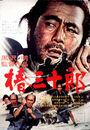 Film - Yojimbo