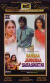 Gange, Jamunaa, Saraswathi