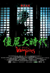 Vânătorii de vampiri