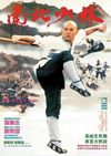 Artele martiale Shaolin