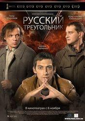 Poster Rusuli samkudhedi