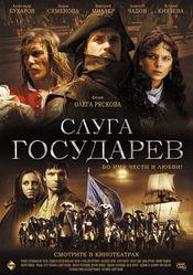 Sluga Gosudarev (2007)