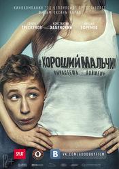Poster Khoroshiy malchik