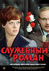 Poster Sluzhebnyy roman
