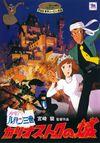 Lupin III - Castelul lui Cagliostro