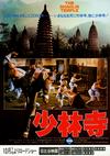 Maeștrii Shaolin