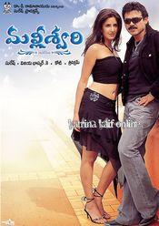 Poster Malliswari