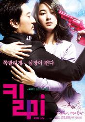 Kiss me Kill Me (2009)