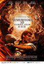 Film - Immortals
