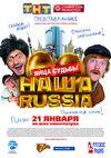 Rusia noastră