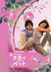 kimi wa petto kimi wa petto 2003 film serial