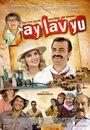 Film - Ay Lav Yu