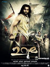 Urumi (2011) hindi Indian Filme Indiene