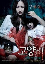 Go-hyang-i: Jook-eum-eul Bo-neun Doo Gae-eui Noon