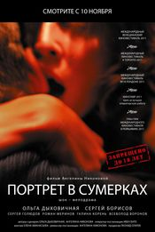 Portret v sumerkakh - Portret de noapte (2011) online subtitrat