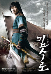 Poster Kim Suro, The Iron King
