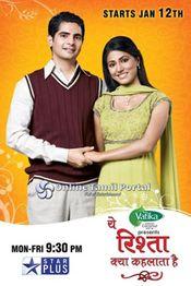 Poster Yeh Rishta Kya Kehlata Hai