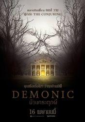 Demonic: Casa Demonilor (2015) Online Subtitrat HD