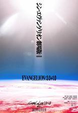 Evangelion Shin Gekijo-ban