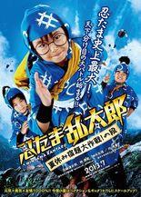 Nintama Rantarô: Natsuyasumi shukudai daisakusen! no dan