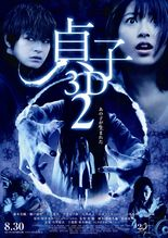 Sadako 3D: Dai-2-dan