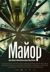 Mayor - Maiorul (2013) online subtitrat