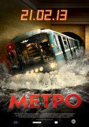 Metro - Metroul (2013) online subtitrat