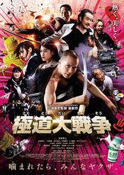 Yakuza Apocalypse: The Great War of the Underworld (2015) Online Subtitrat