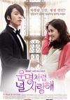 Un-myeong-cheol-eom neol sa-rang-hae
