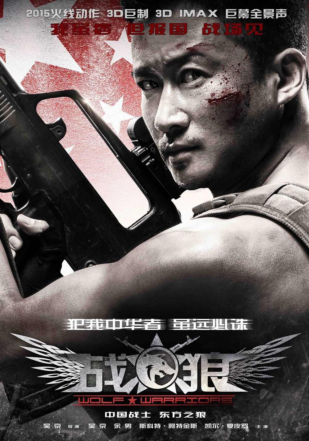Wolf Warrior Online Subtitrat In Romana