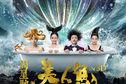 Articol Comedia The Mermaid a obţinut cele mai mari încasări din istoria box office-ului chinezesc