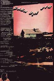 Poster Casa din vis