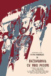 Poster Buzduganul cu trei peceți