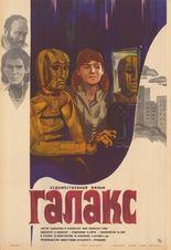 Galax, omul păpușă