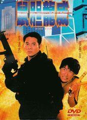 Poster Shu dan long wei